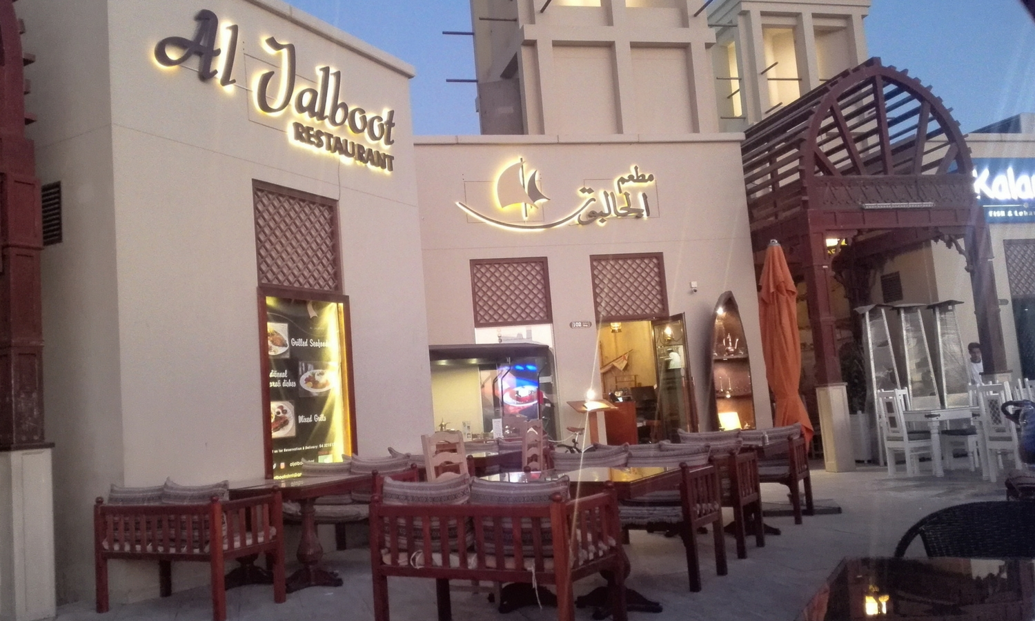 Outdoor Seating Aljalboot Restaurant dubai
