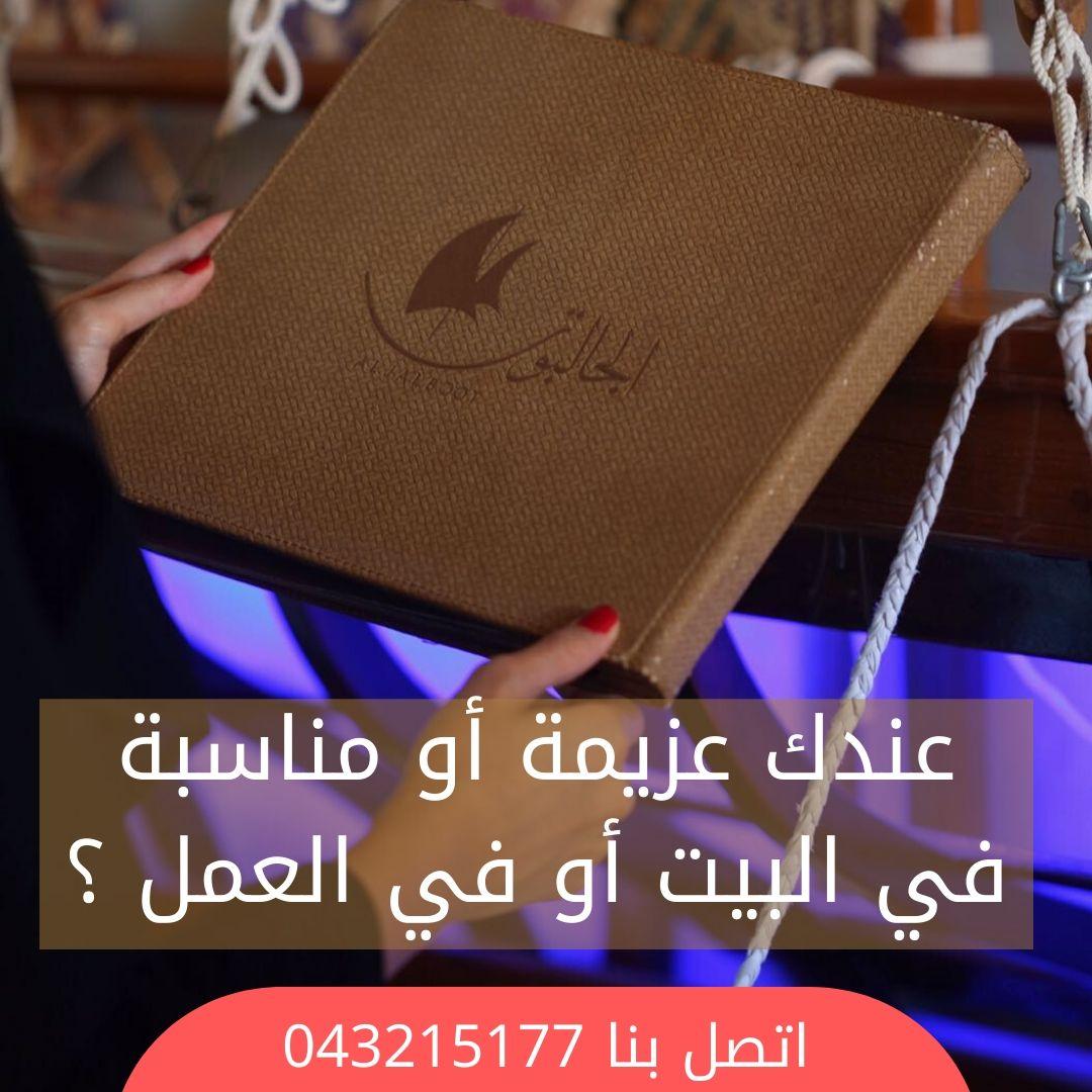 الجالبوت مطبخ ذبايح غوزي في دبي 043215177